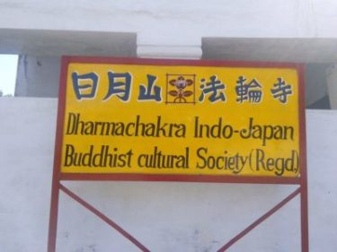 インドの日本寺で修行するの巻