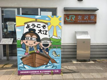 【山形県大江町】 OSINの会の就農体験ツアーに参加してきました