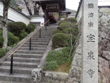 【京都】宝泉寺禅センターで禅修行