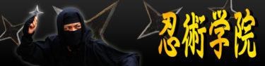 【真田流忍術学院】忍術免許状を取得して念願の忍者になりました