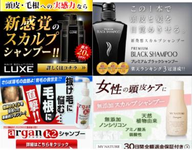 【保存版】AGA・育毛シャンプー比較4選