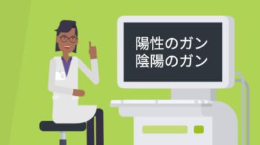 【マクロビオティック】陽性のガンと陰性のガン