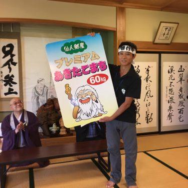 【秋田・東成瀬村】名誉仙人に認定されました
