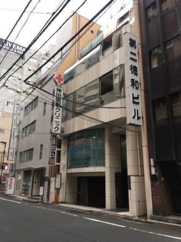 神田医新クリニックの更年期ドックに行ってきた